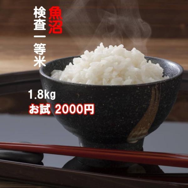 敬老の日 米 魚沼産 コシヒカリ 1k800g【送料無料 お試】30年 新米 一等米 農家のお米|kuwaharasyoten
