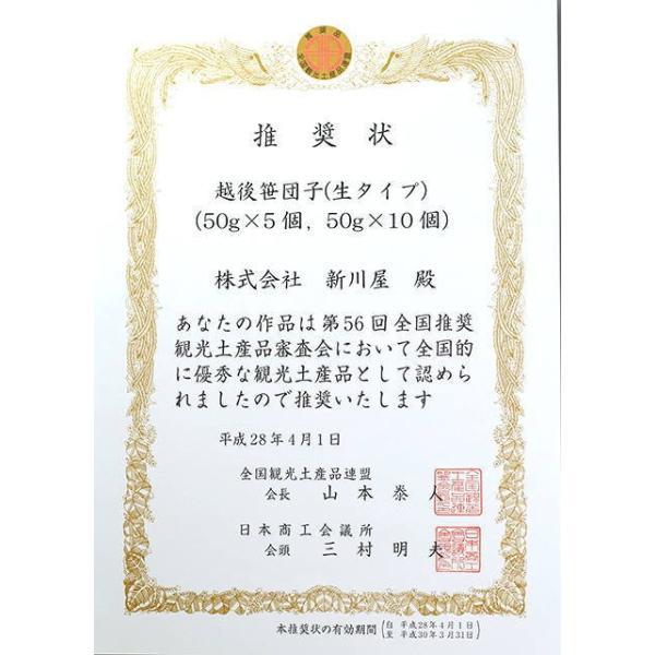 笹団子 笹だんご プレゼント 20個入 新潟名産 笹団子 通販 お中元 ギフト スイーツ|kuwaharasyoten|04