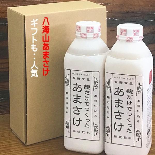 八海山 甘酒 あまさけ 八海山 麹だけでつくった 甘酒 糖類無添加 825ml(2本箱入)|kuwaharasyoten