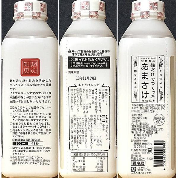 八海山 甘酒 あまさけ 八海山 麹だけでつくった 甘酒 糖類無添加 825ml(2本箱入)|kuwaharasyoten|02