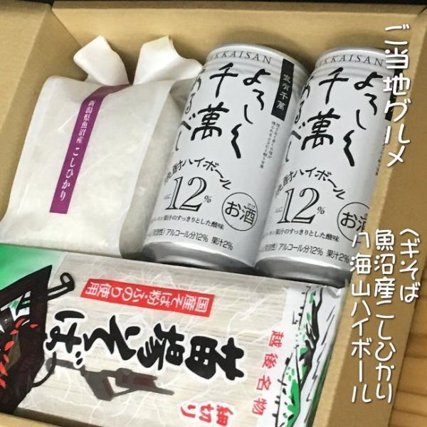 お中元 ギフト 特産 蕎麦 米 酒 八海山ハイボール セット|kuwaharasyoten|10
