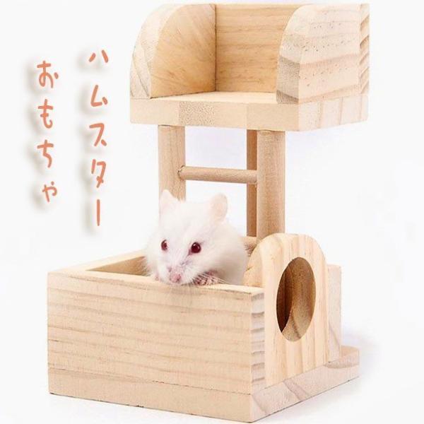 ハムスター用木製おもちゃ玩具登りおもちゃ遊び場ハシゴステップ階段臼歯効果