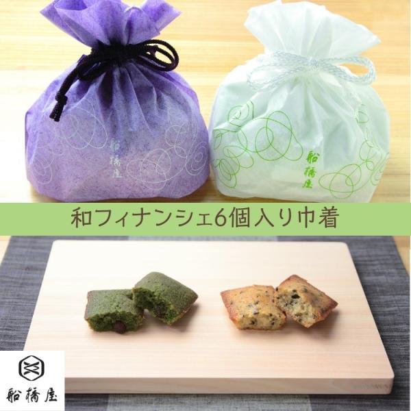 母の日 スイーツ ギフト プレゼント 和フィナンシェ 6個入り巾着 お取り寄せ  絶品 船橋屋 抹茶 きな粉 kuzumochi