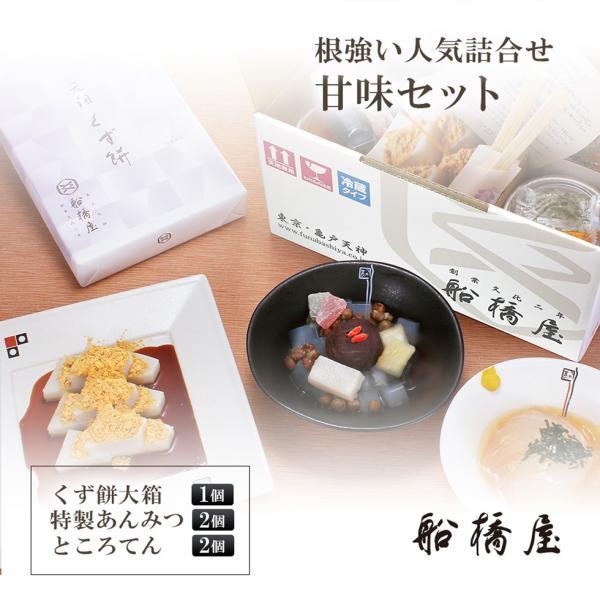 母の日 スイーツ ギフト プレゼント くず餅入 新甘味セット くず餅大箱1個、あんみつ2個、ところてん2個 船橋屋 【冷蔵品】|kuzumochi