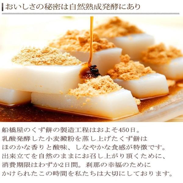 母の日 ギフト スイーツ プレゼント くず餅 大箱(48切4〜5名様用)船橋屋  スイーツ くずもち  老舗 絶品 低カロリー お取り寄せ kuzumochi 05