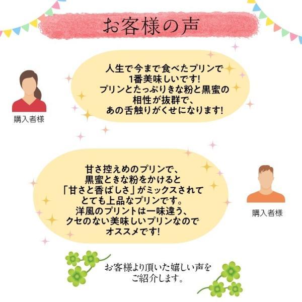 母の日 スイーツ ギフト プレゼント くず餅プリン4個入り 和菓子  黒蜜  きなこ 絶品 【冷蔵品】|kuzumochi|07