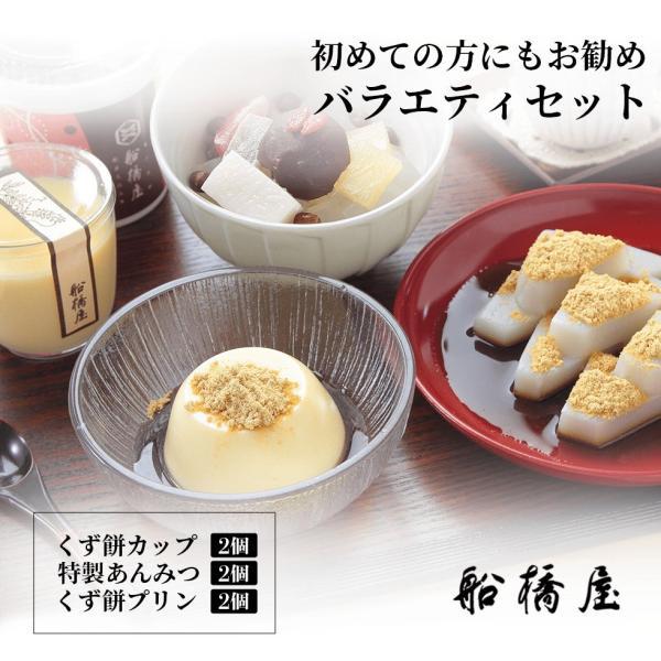 母の日 スイーツ ギフト プレゼント バラエティセット カップくず餅6切れ入り・あんみつ・くず餅プリンが2個ずつ 絶品  【冷蔵品】|kuzumochi