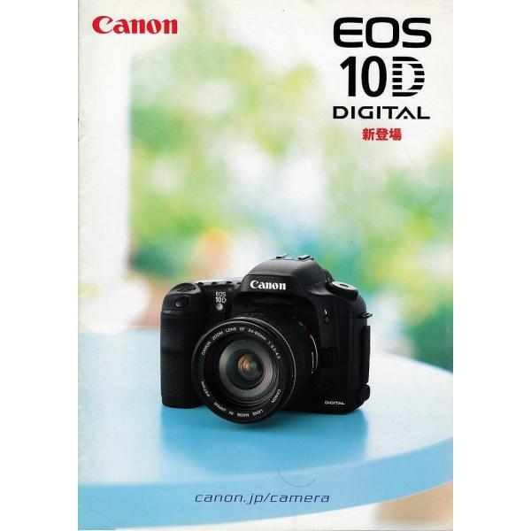 Canon キャノン EOS 10D のカタログ(未使用美品)