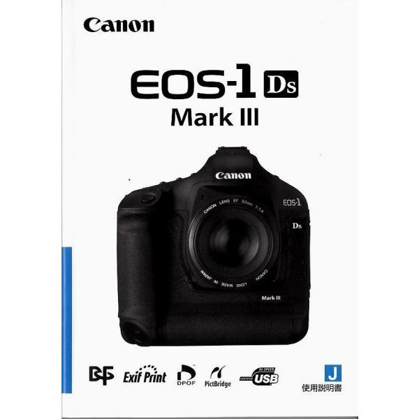 Canon キャノン EOS-1Ds MarkIII 取扱説明書/コピー版(新品)