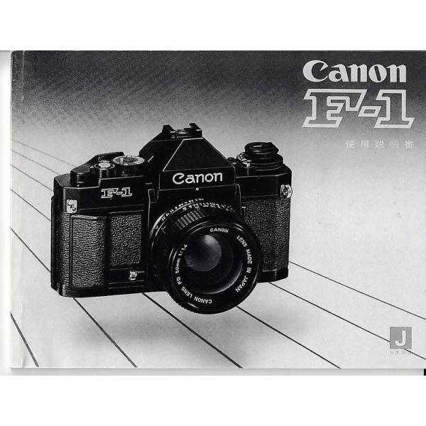 Canon キャノン F-1 (New F1)  取扱説明書/白黒版(美品中古)