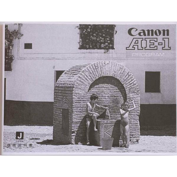 Canon AE-1 PROGRAM 取扱説明書/コピー版(新品)