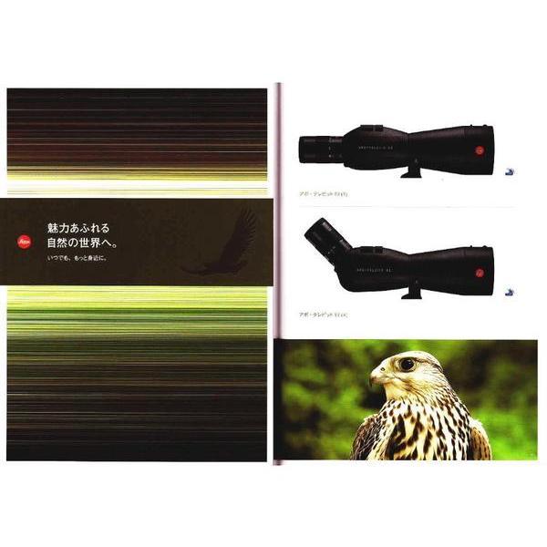 Leica ライカ Sports Optics カタログ(新品)