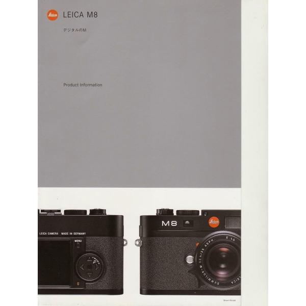 Leica ライカ M8 のカタログ (新品)