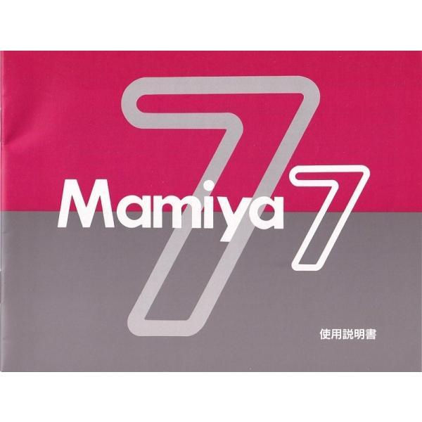 Mamiya マミヤ 7 の使用説明書/オリジナル版(新品)