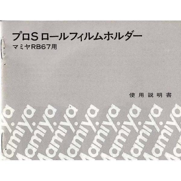 Mamiya マミヤ RB67用 proS ロールフイルムホルダー の 使用説明書/オリジナル版(中古)