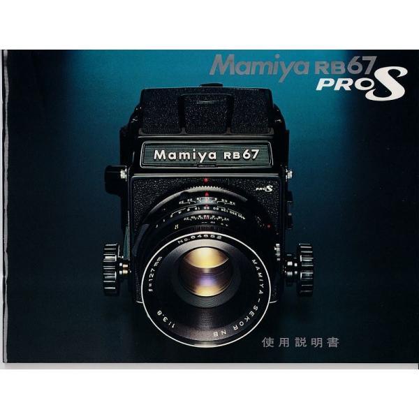 Mamiya マミヤ RB67 proS の取扱説明書/オリジナル版(極美品中古)