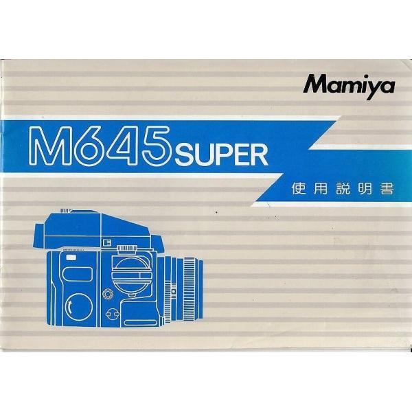 Mamiya マミヤ M645 Super  使用説明書/オリジナル版(中古美品)