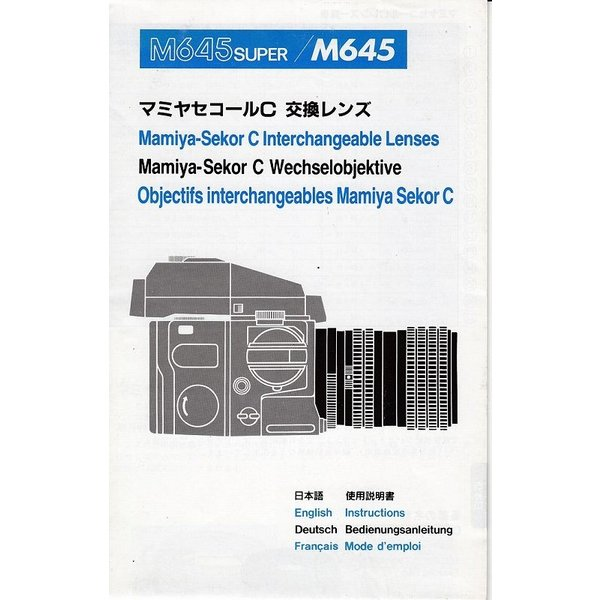 Mamiya マミヤ M645Super/M645 用 交換 レンズ の 使用説明書/オリジナル版(美品中古)