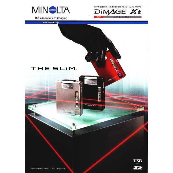 Minolta ミノルタ Dimage Xt のカタログ(美品中古)