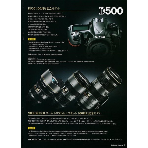 Nikon ニコン 100th Anniversary Products (新品)