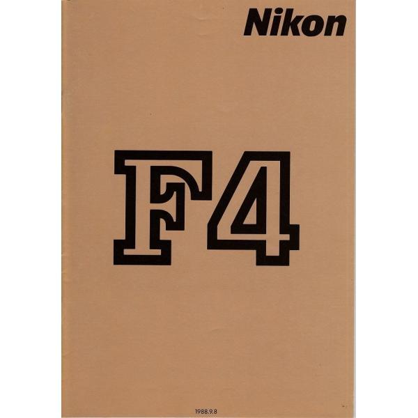 Nikon ニコン F4 のカタログ (美品)
