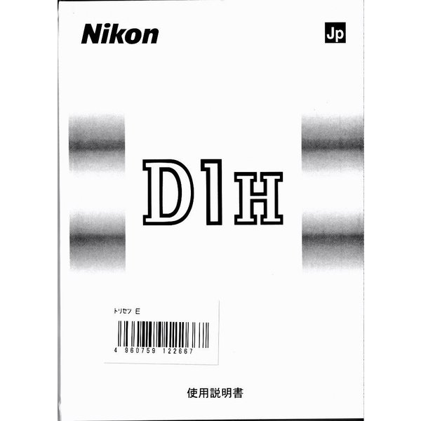 Nikon ニコン D1H 取扱説明書(新品)