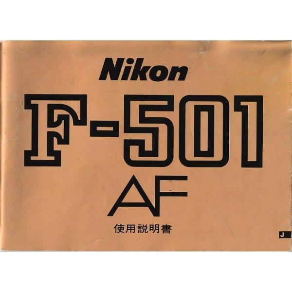 Nikon ニコン F501 AF 取扱説明書/オリジナル版(美品中古)