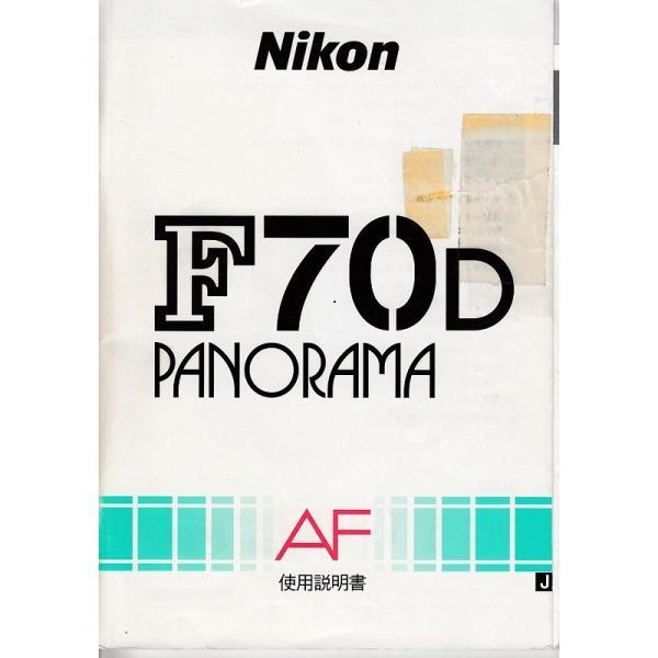 Nikon ニコン F70D panorama AF 取扱説明書/オリジナル版(中古)