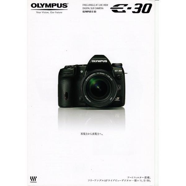 OLYMPUS オリンパス E-30 のカタログ(新品)