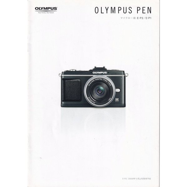 OLYMPUS オリンパス PEN/E-P2 のカタログ(美品)