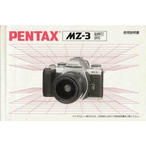 Pentax ペンタックス MZ-3  取扱説明書/オリジナル版(美品中古)です