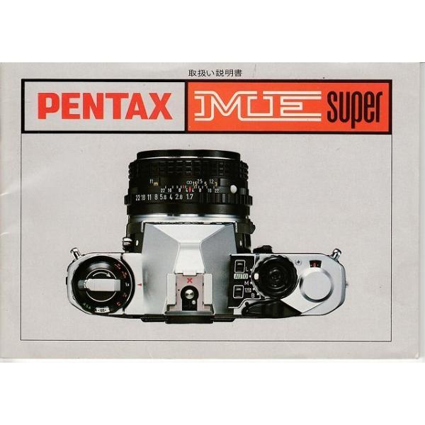 Pentax ペンタックス ME Super  取扱説明書/オリジナル版(中古美品)です