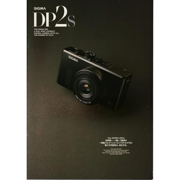 SIGMA シグマ  DP2S  の カタログ(新品)
