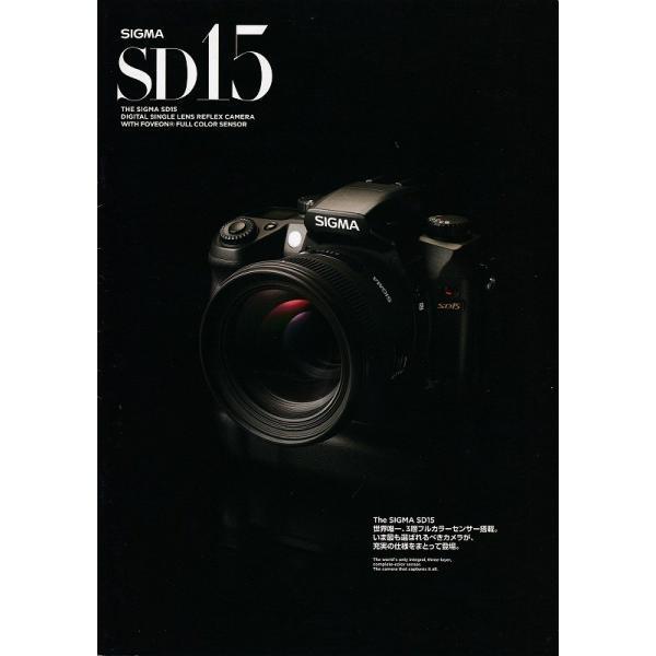 SIGMA シグマ  SD15   の カタログ(未使用美品)