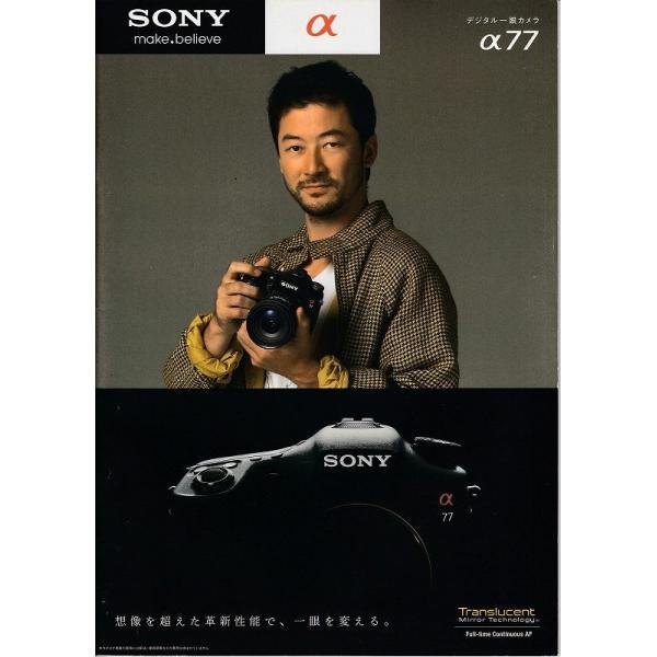 Sony ソニー α77 のカタログ/'12(未使用美品)