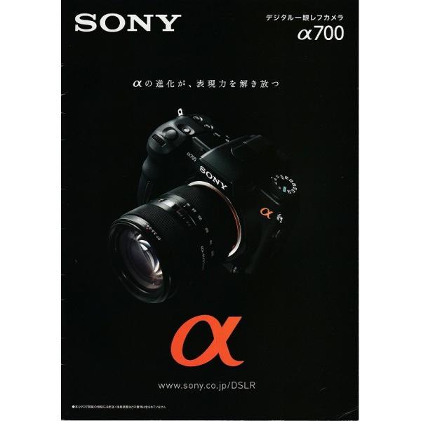 Sony ソニー α700 のカタログ/'07(未使用美品)