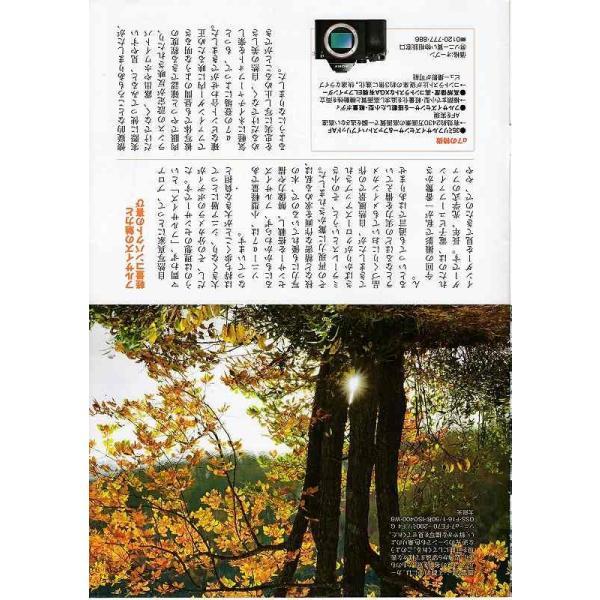Sony ソニー α7 でネイチャーフォトを楽しむ/フォトコン特別付録(未使用美品)