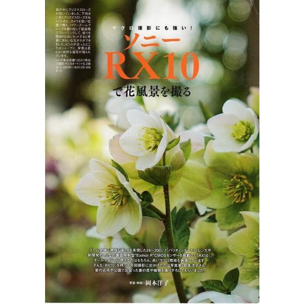Sony ソニー RX10 で花風景を撮る/フォトコン特別付録(未使用美品)