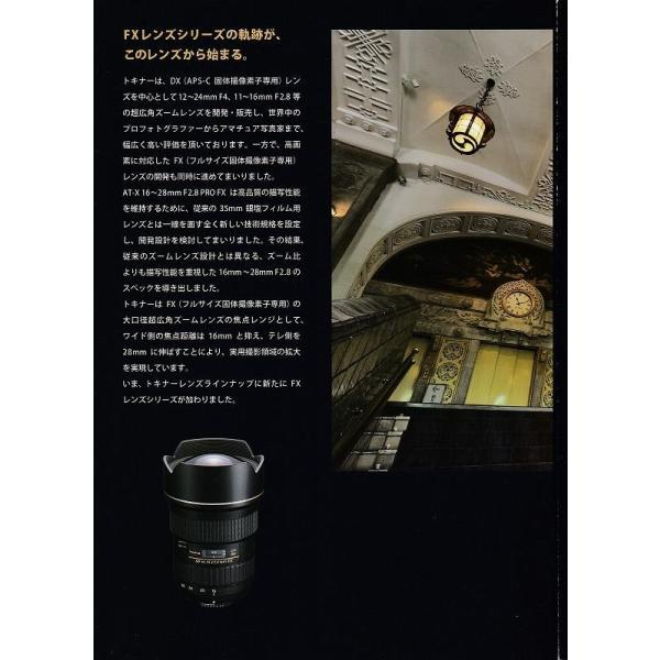 Tokina トキナー レンズAT-X 16〜28mm F2.8 Pro FXno カタログ(未使用)