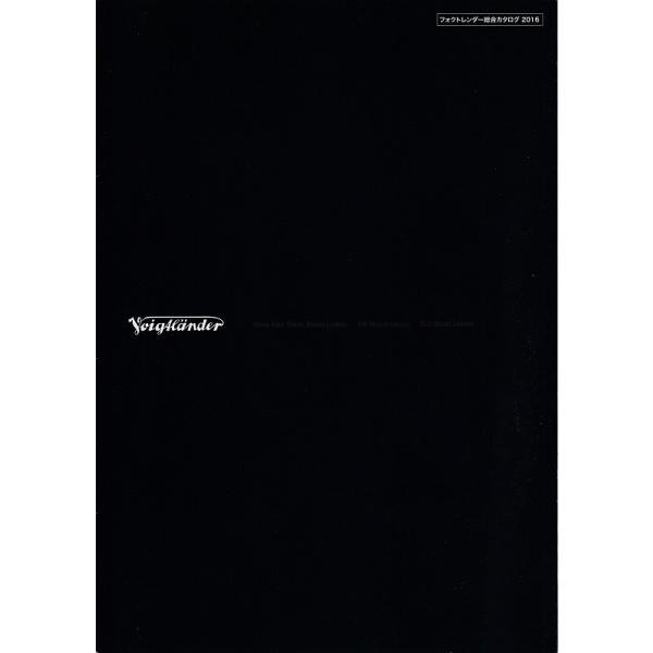 フォクトレンダー Voigtlander の 総合カタログ/2016(新品)