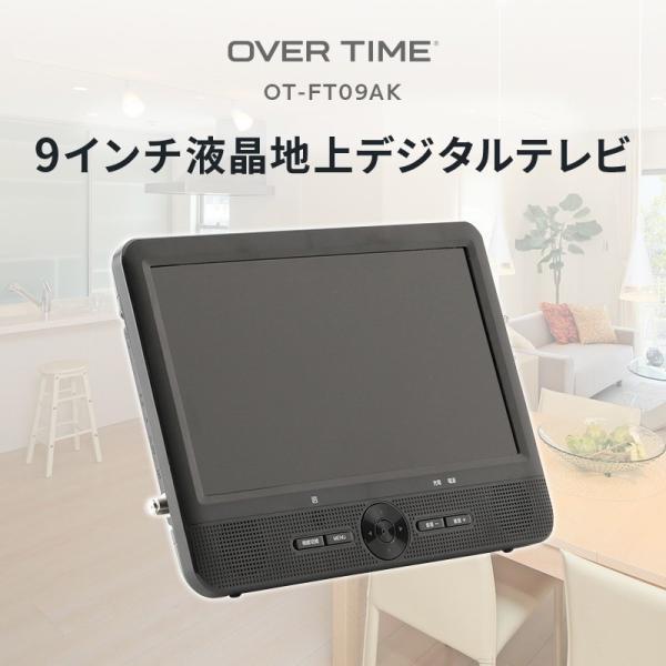 OVER TIME 9インチ液晶 地上デジタルテレビ OT-FT09AK kwelfare 03