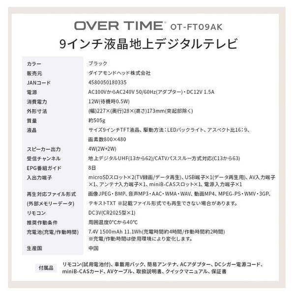 OVER TIME 9インチ液晶 地上デジタルテレビ OT-FT09AK kwelfare 08