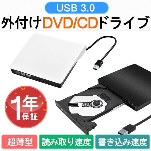 DVDドライブ CDドライブ 12ヶ月品質保証 外付け Windows10対応 USB 3.0 CD-RW DVD-RW MAC os 書き kwelfare 02