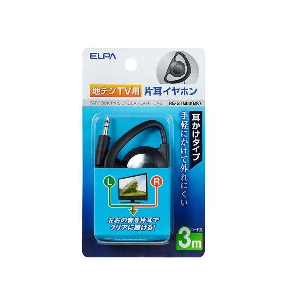 (業務用セット) ELPA 地デジTV用片耳イヤホン ブラック 3m 耳かけ型 RE-STM03(BK) 〔×10セット〕