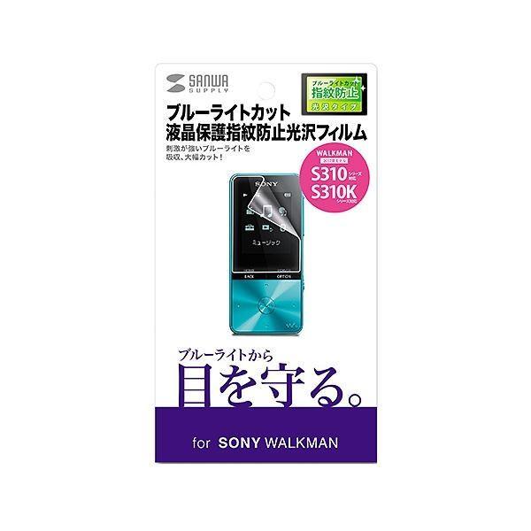 (まとめ)サンワサプライ SONYWALKMANS310/S310Kシリーズ用ブルーライトカット液晶保護指紋防止光沢フィルム PDA-FS310KBC〔×5セット〕
