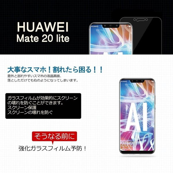 Huawei Mate 20 lite ガラスフイルム 日本製素材 硬度9H?厚さ0.33mm 飛散防止 指紋防止?高感度タッチ 高透過率|kwelfare|02