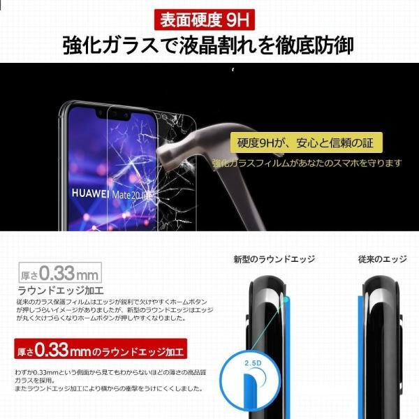 Huawei Mate 20 lite ガラスフイルム 日本製素材 硬度9H?厚さ0.33mm 飛散防止 指紋防止?高感度タッチ 高透過率|kwelfare|05