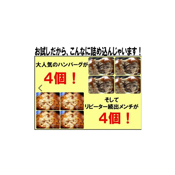 ハンバーグ 4個 メンチ 4個 | 1kg 国産 お中元 プレゼント ギフト 肉 冷凍 和牛 お取り寄せ|kwgchi|20