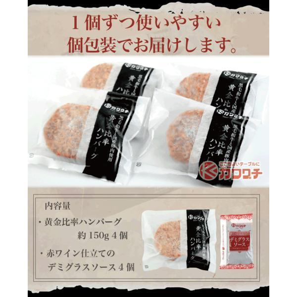 ハンバーグ 4個 メンチ 4個 | 1kg 国産 お中元 プレゼント ギフト 肉 冷凍 和牛 お取り寄せ|kwgchi|07