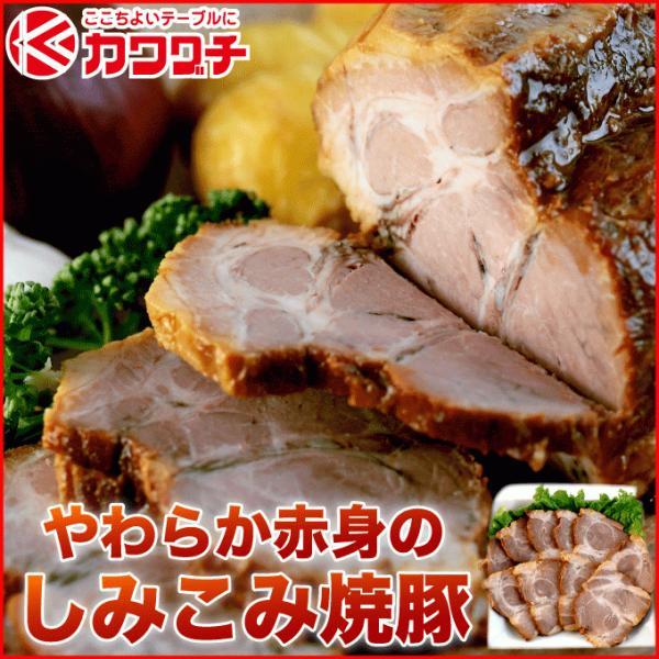 お中元 ギフト やわらか 焼豚 ブロック 約200g (約3人前) | 焼豚 焼き豚 豚 冷凍 ギフト 可能